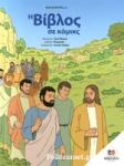 Η ΒΙΒΛΟΣ ΣΕ ΚΟΜΙΚΣ