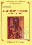 Ο ΑΓΙΟΣ ΟΝΟΥΦΡΙΟΣ Ο ΑΙΓΥΠΤΙΟΣ