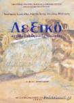 ΛΕΞΙΚΟ ΑΡΧΑΙΑΣ ΕΛΛΗΝΙΚΗΣ ΓΛΩΣΣΑΣ Α΄,Β΄,Γ΄ ΓΥΜΝΑΣΙΟΥ