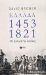 ΕΛΛΑΔΑ 1453-1821