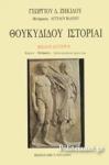ΘΟΥΚΥΔΙΔΟΥ ΙΣΤΟΡΙΑΙ (ΒΙΒΛΙΟΝ ΔΕΥΤΕΡΟΝ)