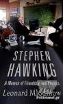 (H/B) STEPHEN HAWKING