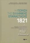 Η ΠΟΙΗΣΗ ΤΗΣ ΕΛΛΗΝΙΚΗΣ ΕΠΑΝΑΣΤΑΣΗΣ 1821 (ΣΚΛΗΡΟΔΕΤΗ ΕΚΔΟΣΗ)