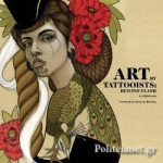 (P/B) ART BY TATTOOISTS (MINI EDITION)