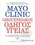 MAYO CLINIC - ΟΙΚΟΓΕΝΕΙΑΚΟΣ ΟΔΗΓΟΣ ΥΓΕΙΑΣ (ΠΡΩΤΟΣ ΤΟΜΟΣ)
