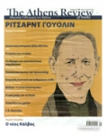 THE ATHENS REVIEW OF BOOKS, ΤΕΥΧΟΣ 80, ΙΑΝΟΥΑΡΙΟΣ 2017