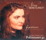 (CD) ΝΕΝΑ ΒΕΝΕΤΣΑΝΟΥ