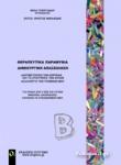 ΘΕΡΑΠΕΥΤΙΚΑ ΠΑΡΑΜΥΘΙΑ - ΔΗΜΙΟΥΡΓΙΚΗ ΑΠΑΣΧΟΛΗΣΗ (ΔΕΥΤΕΡΟΣ ΤΟΜΟΣ)