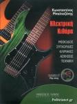 ΗΛΕΚΤΡΙΚΗ ΚΙΘΑΡΑ (+CD)