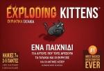 EXPLODING KITTENS - ΕΚΡΗΚΤΙΚΑ ΓΑΤΑΚΙΑ