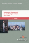 ΙΣΤΟΡΙΑ ΤΟΥ ΜΕΣΑΙΩΝΙΚΟΥ ΚΑΙ ΤΟΥ ΝΕΟΤΕΡΟΥ ΚΟΣΜΟΥ (565-1815) Β' ΛΥΚΕΙΟΥ