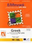 ΕΛΛΗΝΙΚΑ ΓΙΑ ΣΑΣ (ΑΓΓΛΙΚΑ+CD), ΒΙΒΛΙΟ Α1, ΑΡΧΑΡΙΟΙ