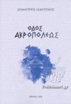 ΟΔΟΣ ΑΚΡΟΠΟΛΕΩΣ