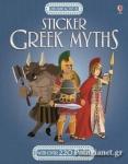 (P/B) STICKER GREEK MYTHS