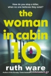 (P/B) THE WOMAN IN CABIN 10
