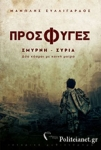 ΠΡΟΣΦΥΓΕΣ, ΣΜΥΡΝΗ - ΣΥΡΙΑ
