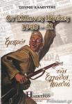 ΟΙ ΕΛΛΗΝΕΣ ΗΓΕΤΕΣ, 1940-41