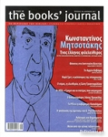 THE BOOKS' JOURNAL, ΤΕΥΧΟΣ 78, ΙΟΥΝΙΟΣ 2017