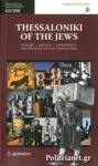 THESSALONIKI OF THE JEWS