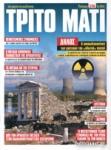 ΤΡΙΤΟ ΜΑΤΙ, ΤΕΥΧΟΣ 256, ΟΚΤΩΒΡΙΟΣ 2017
