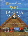 500 ΤΑΞΙΔΙΑ ΖΩΗΣ (ΔΕΥΤΕΡΟΣ ΤΟΜΟΣ, ΒΙΒΛΙΟΔΕΤΗΜΕΝΗ ΕΚΔΟΣΗ)