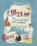 1821, ΕΝΑ ΕΙΚΟΝΟΓΡΑΦΗΜΕΝΟ ΤΑΞΙΔΙ ΠΡΟΣ ΤΗΝ ΕΛΕΥΘΕΡΙΑ