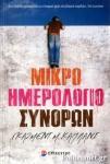 ΜΙΚΡΟ ΗΜΕΡΟΛΟΓΙΟ ΣΥΝΟΡΩΝ