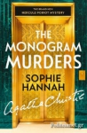(P/B) THE MONOGRAM MURDERS