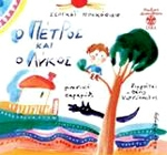 (CD) Ο ΠΕΤΡΟΣ ΚΑΙ Ο ΛΥΚΟΣ