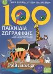 100 ΠΑΙΧΝΙΔΙΑ ΖΩΓΡΑΦΙΚΗΣ
