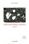ΤΩΡΑ ΠΟΥ ΞΕΡΩ, ΛΕΙΠΕΙΣ (ΠΕΡΙΕΧΕΙ CD)