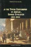 Η ΤΗΣ ΤΡΙΤΗΣ ΣΕΠΤΕΜΒΡΙΟΥ ΕΝ ΑΘΗΝΑΙΣ ΕΘΝΙΚΗ ΣΥΝΕΛΕΥΣΗ 1843-1844