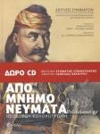 ΑΠΟΜΝΗΜΟΝΕΥΜΑΤΑ ΘΕΟΔΩΡΟΥ ΚΟΛΟΚΟΤΡΩΝΗ (+CD)