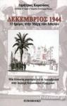ΔΕΚΕΜΒΡΙΟΣ 1944