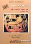 ΑΝΘΟΛΟΓΙΟ ΑΡΧΑΙΚΗΣ ΛΥΡΙΚΗΣ ΠΟΙΗΣΗΣ Β' ΕΝΙΑΙΟΥ ΛΥΚΕΙΟΥ (Η ΑΡΧΑΪΚΗ ΛΥΡΙΚΗ ΠΟΙΗΣΗ 650-450 π.Χ.)