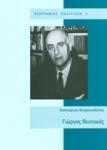 ΓΙΩΡΓΟΣ ΘΕΟΤΟΚΑΣ, 1905-1966
