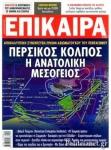 ΕΠΙΚΑΙΡΑ, ΤΕΥΧΟΣ 399, 06/10/2018