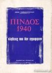 ΠΙΝΔΟΣ 1940