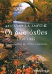 ΟΙ ΔΥΟ ΟΧΘΕΣ, 1939-1945 (ΕΠΙΤΟΜΟ-ΧΑΡΤΟΔΕΤΗ ΕΚΔΟΣΗ)