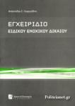 ΕΓΧΕΙΡΙΔΙΟ ΕΙΔΙΚΟΥ ΕΝΟΧΙΚΟΥ ΔΙΚΑΙΟΥ