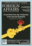 FOREIGN AFFAIRS, ΤΕΥΧΟΣ 56, ΦΕΒΡΟΥΑΡΙΟΣ-ΜΑΡΤΙΟΣ 2019
