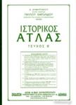 ΙΣΤΟΡΙΚΟΣ ΑΤΛΑΣ (ΔΕΥΤΕΡΟΣ ΤΟΜΟΣ)