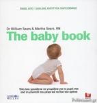 THE BABY BOOK (ΧΑΡΤΟΔΕΤΗ ΕΚΔΟΣΗ)