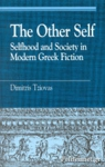 (H/B) THE OTHER SELF - SELFHOOD AND SOCIETY IN MODERN GREEK