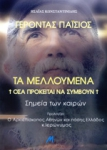 ΓΕΡΟΝΤΑΣ ΠΑΙΣΙΟΣ - ΤΑ ΜΕΛΛΟΥΜΕΝΑ