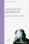 ΑΡΙΣΤΟΤΕΛΗΣ ΒΑΛΑΩΡΙΤΗΣ (1824-1924)