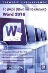 ΤΟ ΜΙΚΡΟ ΒΙΒΛΙΟ ΓΙΑ ΤΟ ΕΛΛΗΝΙΚΟ WORD 2010