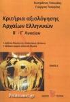 ΚΡΙΤΗΡΙΑ ΑΞΙΟΛΟΓΗΣΗΣ ΑΡΧΑΙΩΝ ΕΛΛΗΝΙΚΩΝ Β΄ - Γ΄ ΛΥΚΕΙΟΥ (ΠΡΩΤΟΣ ΤΟΜΟΣ)