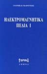 ΗΛΕΚΤΡΟΜΑΓΝΗΤΙΚΑ ΠΕΔΙΑ Ι