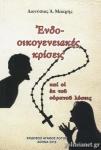 ΕΝΔΟ-ΟΙΚΟΓΕΝΕΙΑΚΕΣ ΚΡΙΣΕΙΣ